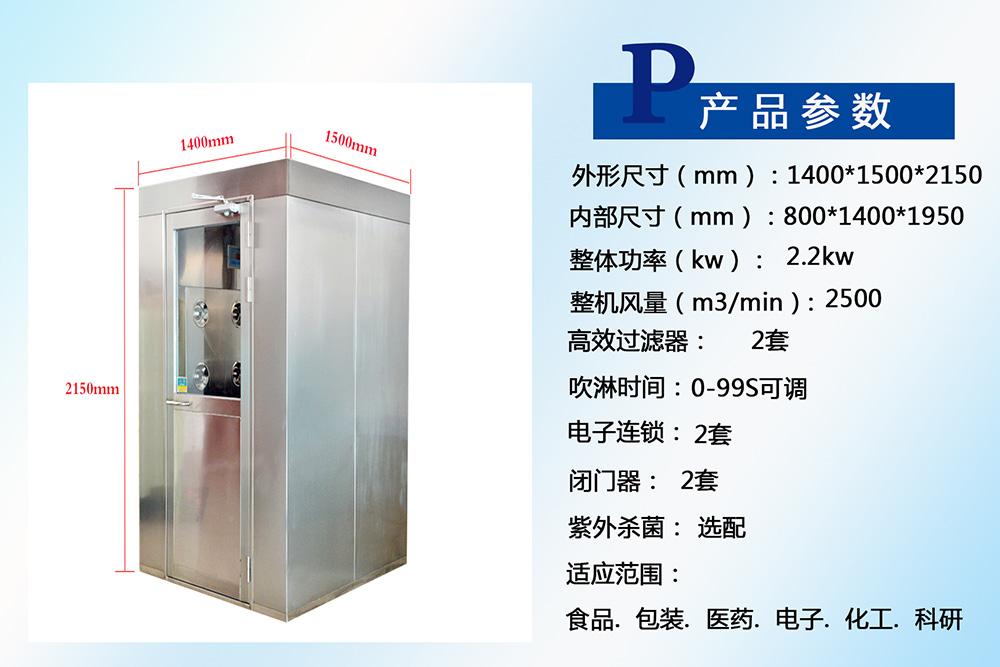 BH-304手动门风淋室